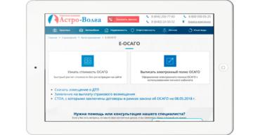 Астро-Волга ОСАГО онлайн