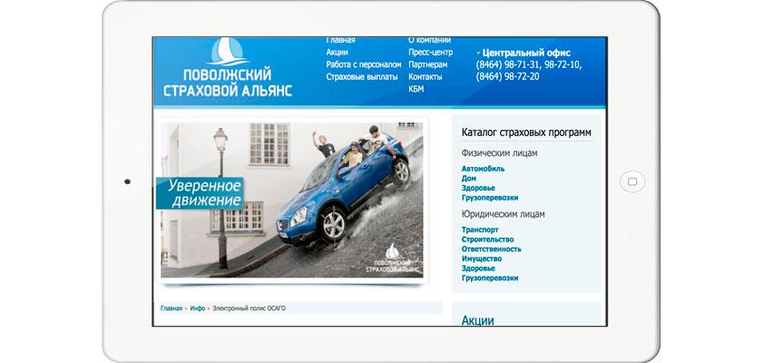 Поволжский страховой-альянс (ПСА) ОСАГО онлайн