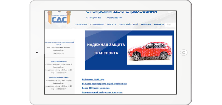 Сибирский Дом Страхования (СДС) ОСАГО онлайн