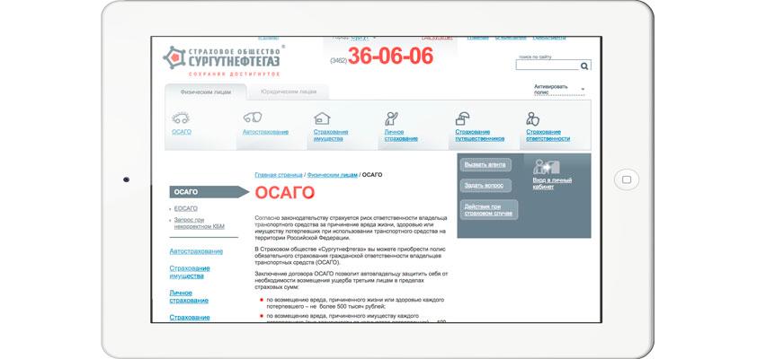 Сургутнефтегаз ОСАГО онлайн