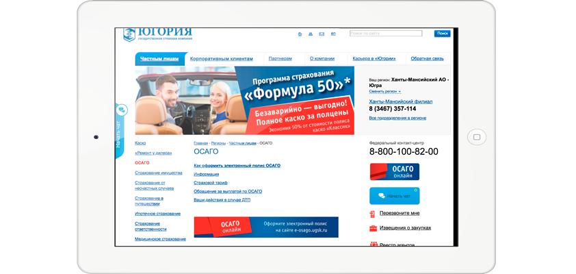 Югория ОСАГО онлайн