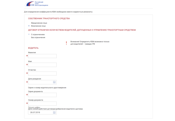 Страница проверки КБМ на официальном сайте РСА