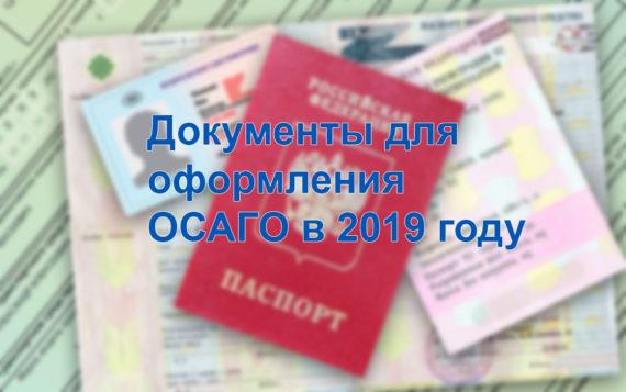 Документы для оформления ОСАГО в 2019 году