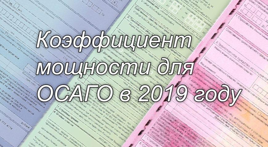 Коэффициент мощности для ОСАГО в 2019 году