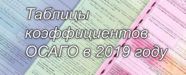 Таблицы коэффициентов ОСАГО в 2019 году