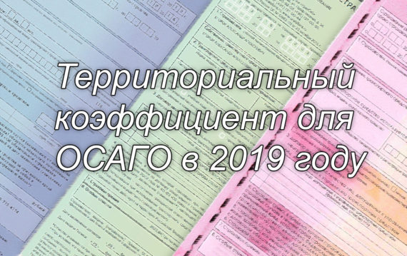 Территориальный коэффициент для ОСАГО в 2019 году