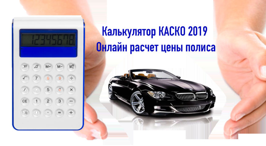 Калькулятор КАСКО 2019: онлайн расчет цены полиса