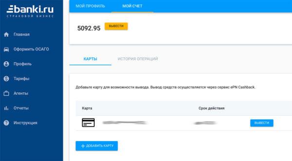 Выплата КВ в личном кабинете agents.banki.ru