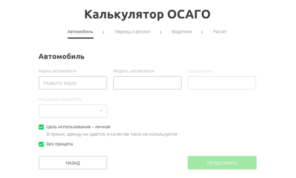 Калькулятор ОСАГО на сайте Сравни.ру