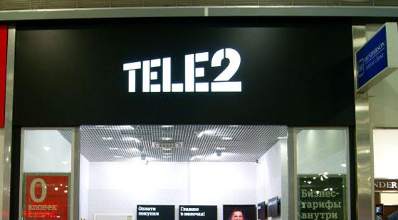 ВСК развивает сотрудничество с Tele2