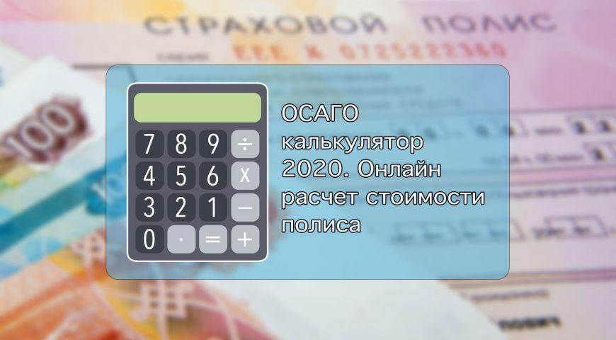 ОСАГО калькулятор 2020. Онлайн расчет стоимости полиса