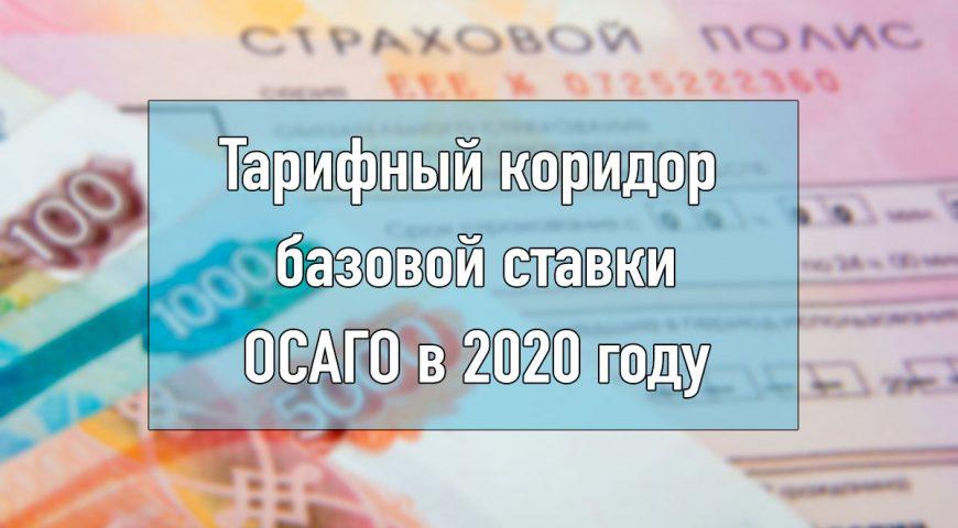 Тарифный коридор и базовая ставка ОСАГО 2020