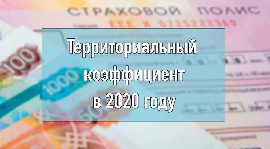 Отмена территориального коэффициента ОСАГО в 2020 году