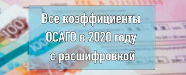 Все коэффициенты ОСАГО с расшифровкой 2020