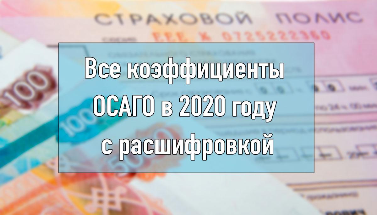 Коэффициенты ОСАГО в 2020 году