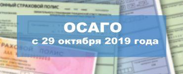 ОСАГО с 29 октября 2019 года