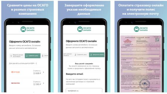 """Мобильное приложение """"ОСАГО онлайн калькулятор"""""""
