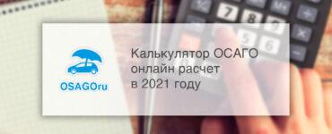 ОСАГО калькулятор 2021 онлайн расчет стоимости полиса