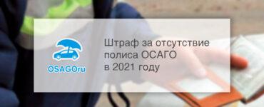 Штраф за отсутствие и езду без страховки ОСАГО в 2021 году